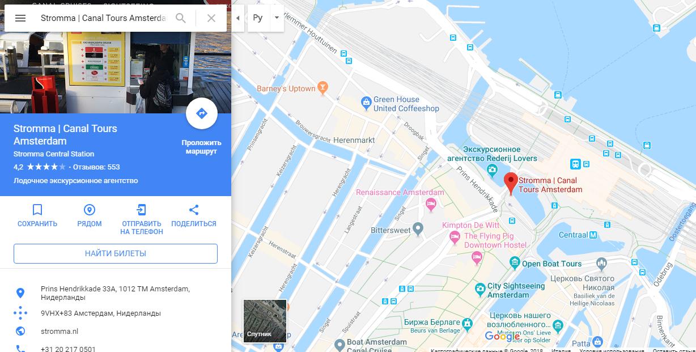 Фото карты где купить билеты на экскурсию по каналам Амстердама