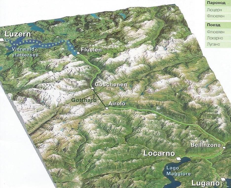 Готардский экспресс в Швейцарии